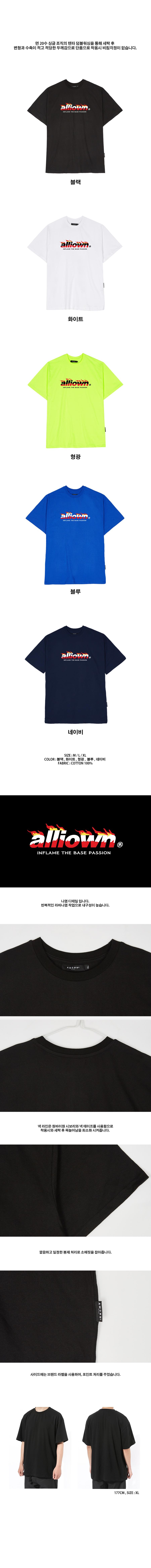 올라온 - FLAME LOGO - 반팔 - (SASA8S-076) - 5Color