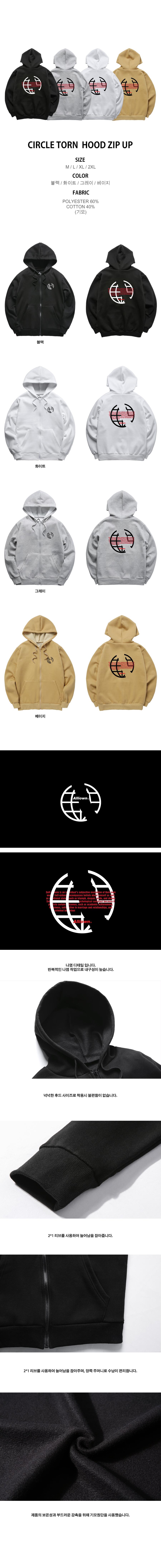 올라온 - Circle Torn - 기모 후드집업 - (SBJA8S-074)
