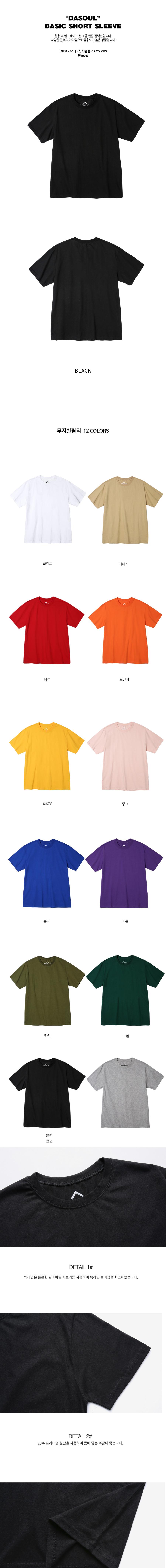 basic_short_sleeve_1.jpg
