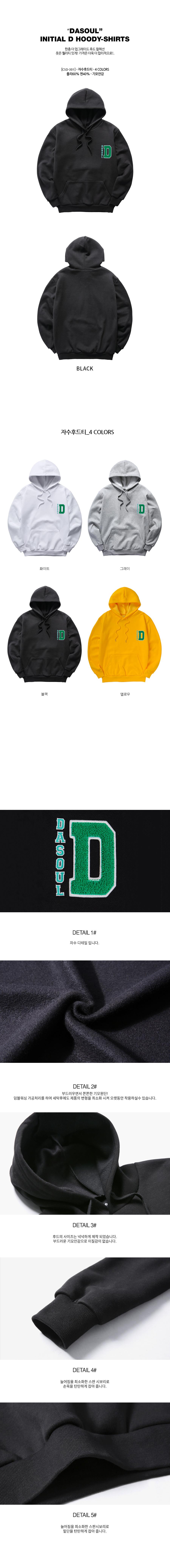 다소울 - INITIAL D - (CBHCSO-301) - 후드