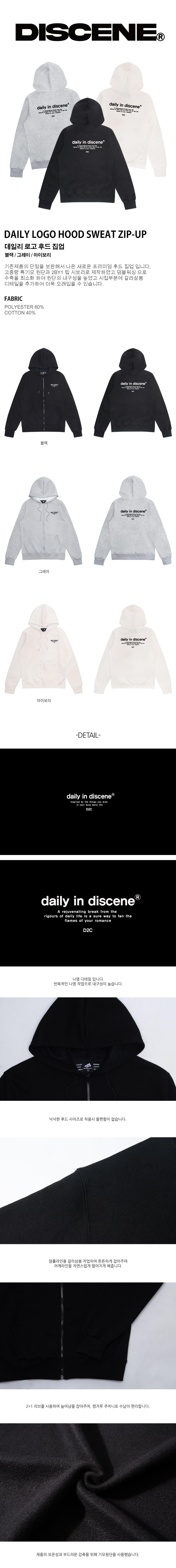 디씬 - DAILY LOGO - 후드집업 - (SBJDSH-001)