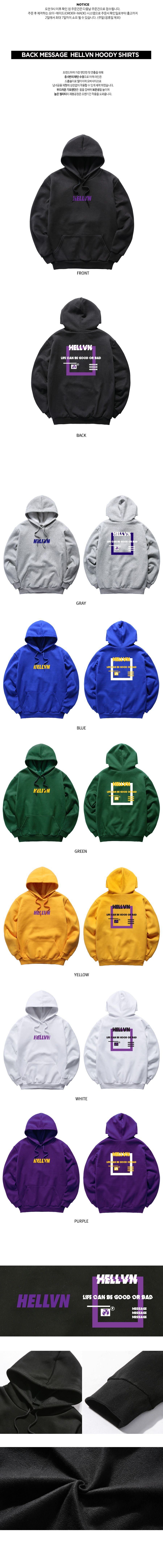 [헬븐] Back Message Hellvn Hoody shirts - 후드티 (SBHH8S-010)