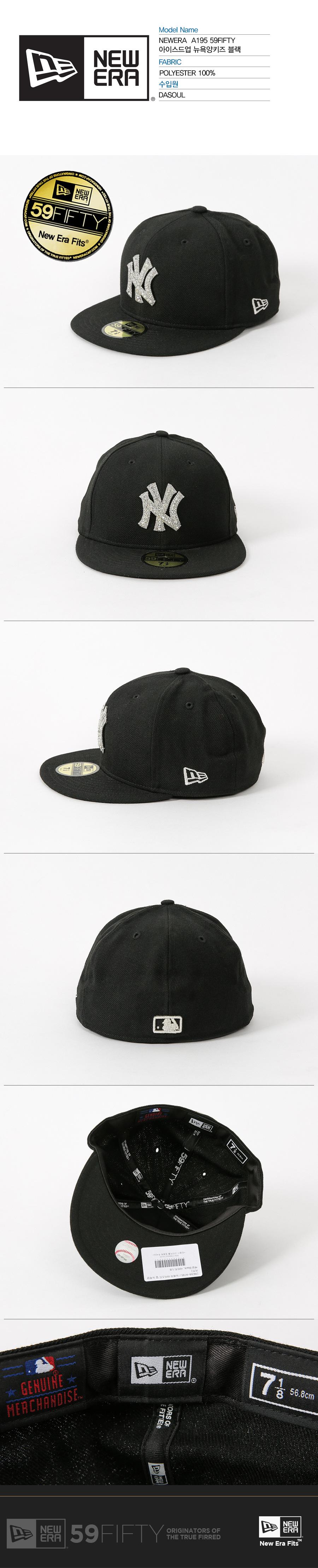 [뉴에라] A195 - 59FIFTY - 아이스드업 뉴욕양키즈 블랙