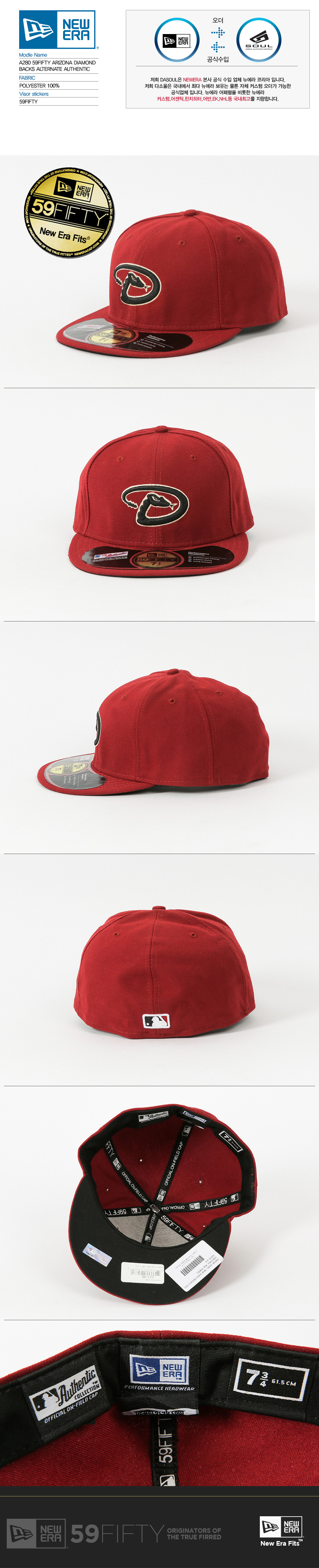 [뉴에라] A280 - 59FIFTY - ARIZONA DIAMONDBACKS ALTERNATE AUTHENTIC