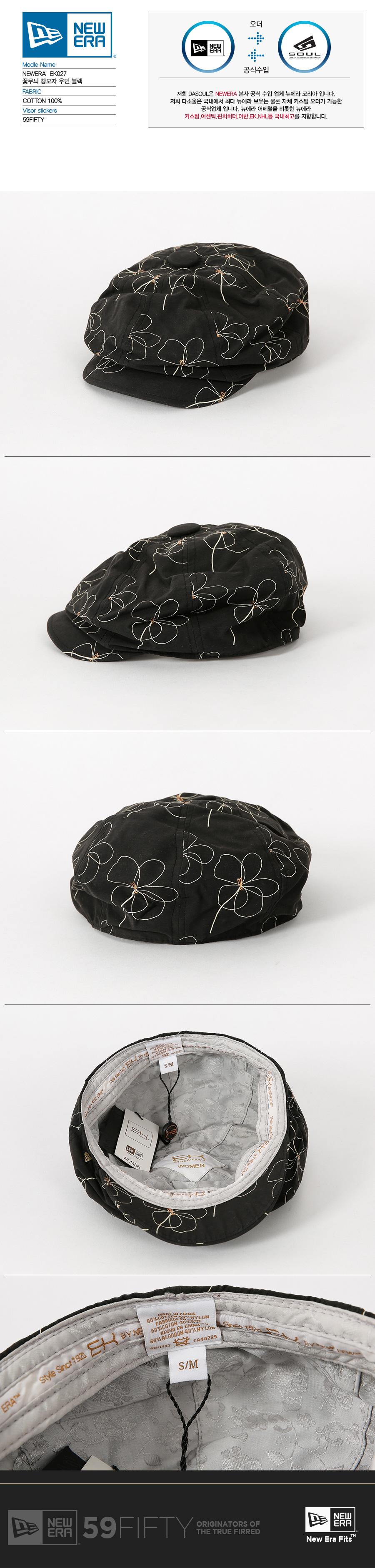 [뉴에라] EK027 - 꽃무늬 빵모자 우먼 블랙