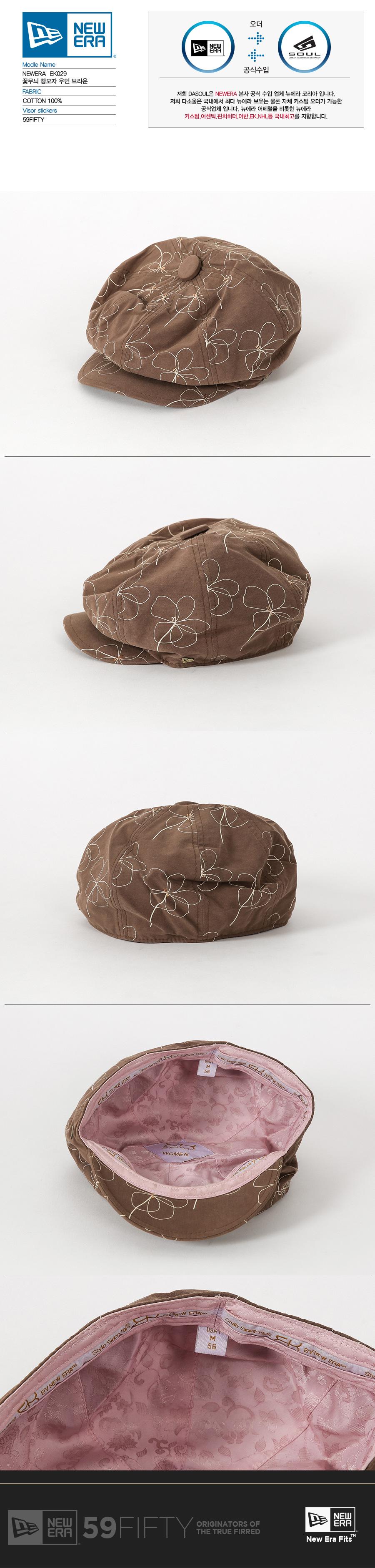 [뉴에라] EK029 - 꽃무늬 빵모자 우먼 브라운