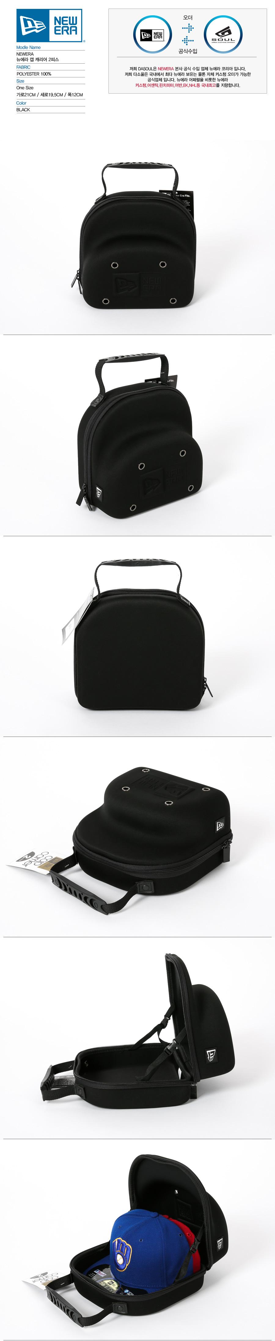 뉴에라 - 캡 캐리어 2피스 - black/camo