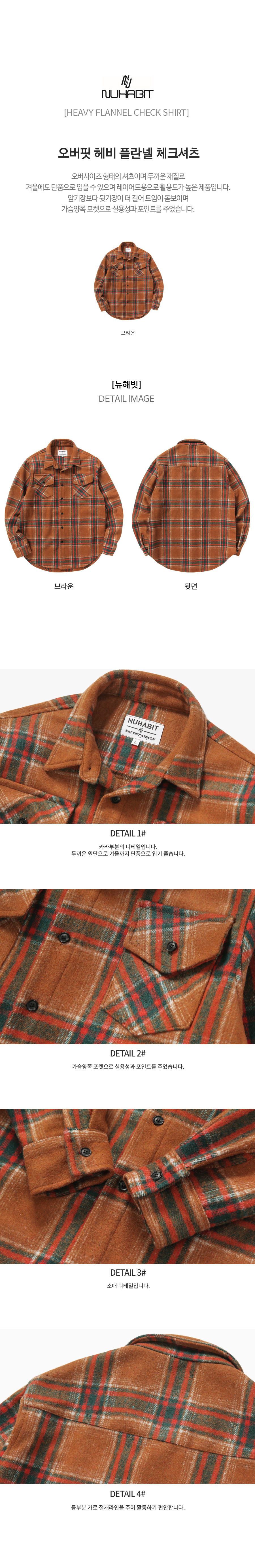 flannel_shirts_brown.jpg