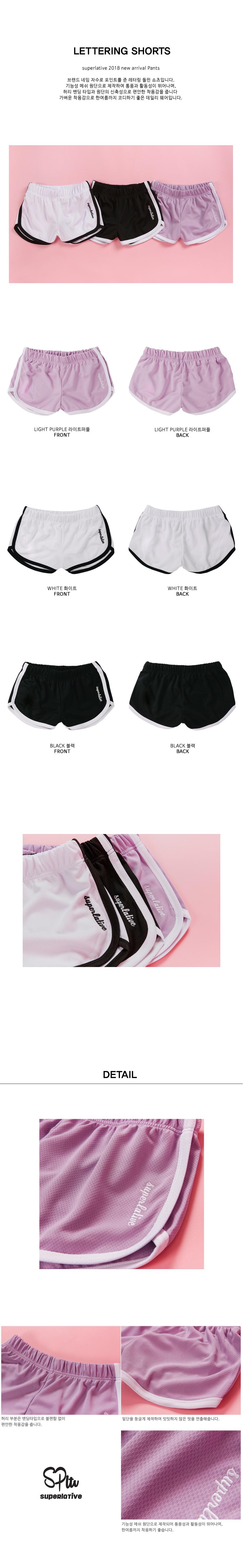 lettering_shorts.jpg
