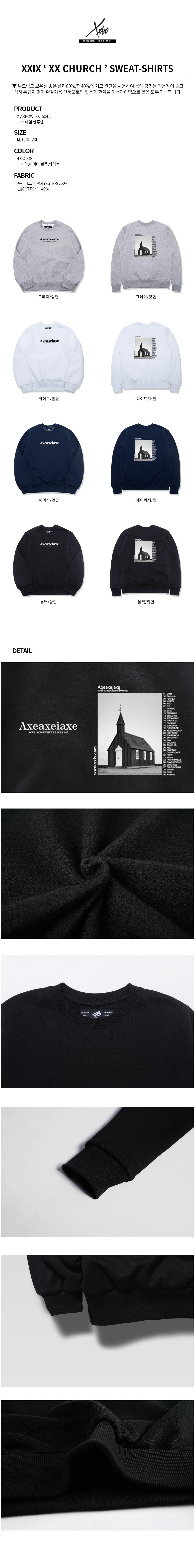 XXIX - XX CHURCH (SSMXX-5041) - 프리미엄 맨투맨