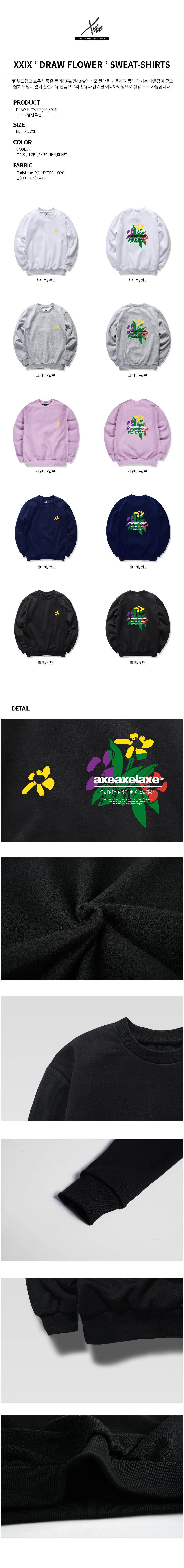 XXIX - DRAW FLOWER (SBMXX-5031) - 맨투맨